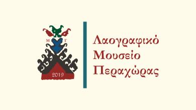 Photo of Άνοιξε σήμερα το Λαογραφικό Μουσείο Περαχώρας – (Βίντεο)