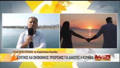 Photo of O πρόεδρος του Επιμελητηρίου Κορινθίας στην ΕΡΤ (video)