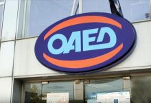 Photo of ΟΑΕΔ: Χρήσιμες πληροφορίες για τις 100.000 θέσεις εργασίας