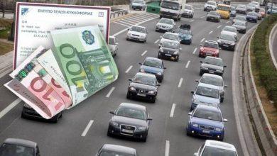 Photo of Τέλη κυκλοφορίας 2021 – Taxisnet: Ποιοι απαλλάσσονται από την πληρωμή τους
