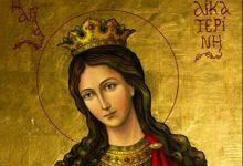 Photo of Σήμερα 25 Νοεμβρίου εορτάζει η Αγία Αικατερίνη: Ποια ήταν και πως μαρτύρησε