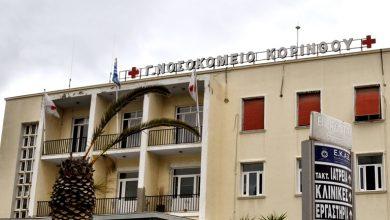 Photo of Νοσοκομείου Κορίνθου: Κραυγή απόγνωσης από το ιατρικό και νοσηλευτικό προσωπικό για την μετατροπή της ΜΕΘ σε Μονάδα Εντατικής Θεραπείας για ασθενείς με COVID-19