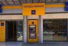 Photo of Σε ποιες περιοχές της χώρας είναι τα 53 καταστήματα της Τράπεζας Πειραιώς που κλείνουν