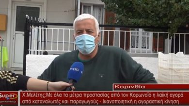 Photo of Κόρινθος: Ικανοποιητική η αγοραστική κίνηση στην λαική στον Συνοικισμό (βίντεο)